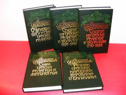 Veselin Cajkanovic Sabrana Dela Iz Srpske Religije I Mitologije