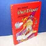 Veliki Walt Disney rečnik - engleski i srpski