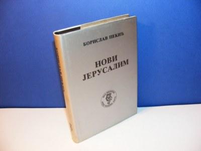 NOVI JERUSALIM Borislav Pekić
