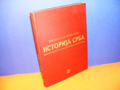 ISTORIJA SRBA Miodrag Al.Purković