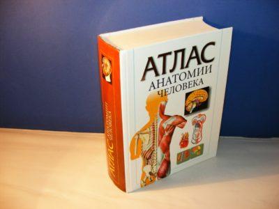 Anatomski atlas coveka, Воробьев В.П. na ruskom