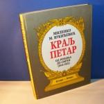KRALJ PETAR OD ROĐENJA DO SMRTI 1844-1921 Milenko M. Vukićević