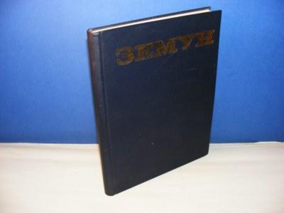 Zemun, Monografija o prošlosti Zemuna, grupa autora,