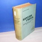 Domaći lekar sa atlasom svih bolesti -Narodni učitelj sa slikama Dr. Dobr. Ger. Popović (1935)