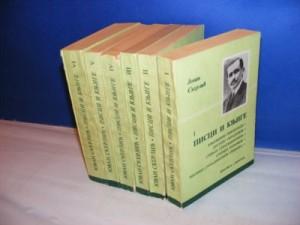 Pisci i knjige I-VI, Jovan Skerlić