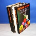 Ručni radovi 1-2 komplet sa knjigom šema