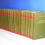 Srpski memoari,autobiografije,dnevnici 1-24,cela edicija