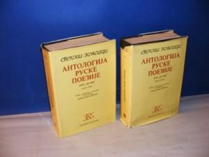 Antologija Ruske Poezije 1-2, XVII-XX Vek