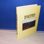 VUKOTIĆI - Monografija