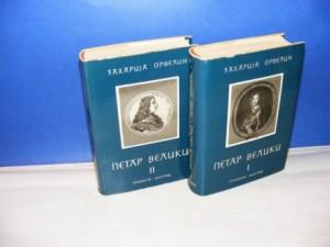 Petar Veliki1-2 Zaharija Orfelin