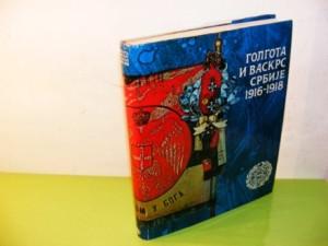 Golgota i vaskrs Srbije 1916-1918 Izdavač : BIGZ, Beograd, 1971. 432 strane Tvrdi povez, zaštitni omot Veliki format