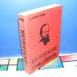 Justin Popović, Dostojevski o Evropi i slovenstvu