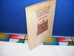 Đorđe Trifunović - Kratak pregled jugoslovenskih knjizevnosti srednjeg veka