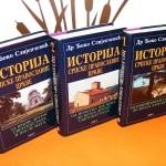 Istorija-srpske-pravoslavne-crkve-Djoko-Slijepcevic_slika_O_78219453