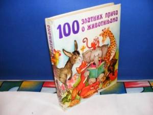 100 zlatnih priča o životinjama , grupa autora