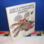 Baš je bukvar knjiga fina, od davnina od davnina (1979)