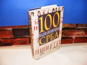 100 NAJZNAMENITIJIH SRBA