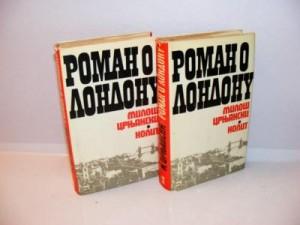 ROMAN O LONDONU 1-2, Miloš Crnjanski