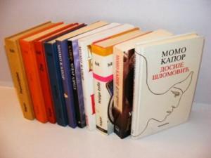 Momo Kapor 10 knjiga