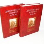 Mihailo Petrović Diferencijalne jednacine 1-2