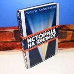 ISTORIJA NA FILMOT Georgi Vasilevski