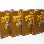 NAŠ NARODNI ŽIVOT Tihomir Đorđević 1-4 komplet