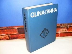 Glina Glinski kraj kroz stoljeća Monografija