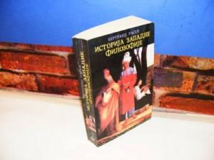 ISTORIJA ZAPADNE FILOZOFIJE Bertrand Rasel