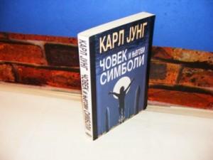 ČOVEK I NJEGOVI SIMBOLI Karl Jung