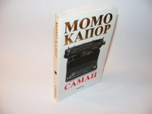 Momo Kapor ,Samac