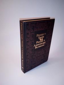 Roman o Troji, Roman o Aleksandru Velikom