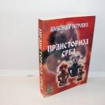 PRAISTORIJA SRBA Aleksandar Petrović