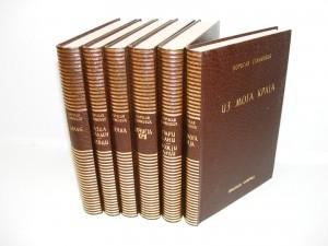 Borisav Stanković 6 knjiga iz Sabranih dela