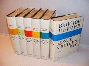Vinston Čerčil,Drugi svetski rat I-VI komplet