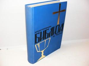ILUSTROVANA BIBLIJA ZA MLADE