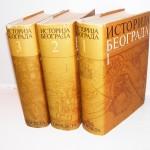 Istorija Beograda, Grupa autora 1-3 komplet