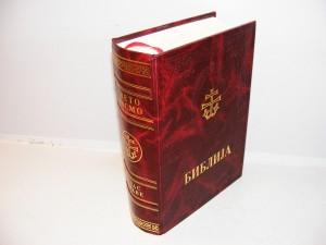 Biblija Sveto pismo starog i novog zaveta Glas crkve