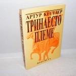 TRINAESTO PLEME Artur Kestler