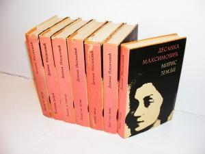 Desanka Maksimovic Sabrana dela 1-7 komplet
