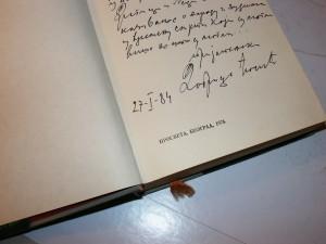 Dobrica Ćosić VREME SMRTI 1-4, komplet potpis Autora
