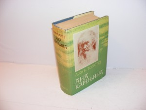 ANA KARENJINA - Lav Tolstoj