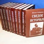 Svedok istorije Veljko Guberina, 1-10 komplet