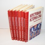Vladimir Ćorović Ilustrovana istorija Srba 1-6 komplet