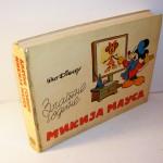 Zlatne godine Mikija Mausa Walt Disney