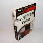 MANIPULACIJA SVEŠĆU knjiga 2 Sergej Kara-Murza