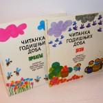 Čitanka godišnjih doba Proleće - Jesen, potpis Autora