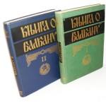 Knjiga o Balkanu 1-2 komplet, 1936
