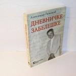 DNEVNIČKE ZABELEŠKE Aleksandar Ranković